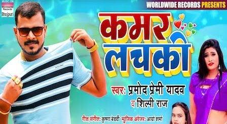 Kamar Lachaki Lyrics Pramod Premi Yadav