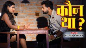 Kaun Tha Lyrics Ritesh Pandey