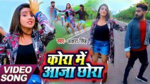 Kora Me Aaja Chhora Lyrics Akshara Singh