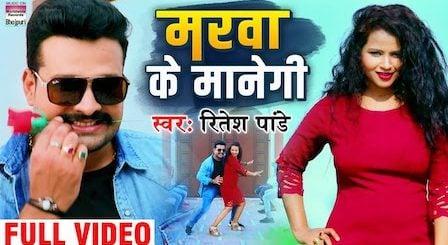 Marva Ke Manegi Lyrics Ritesh Pandey