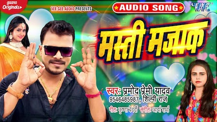 Masti Majak Lyrics Pramod Premi Yadav