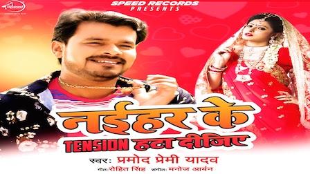 Naihar Ke Tension Hata Dijiye Lyrics Pramod Premi Yadav
