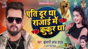 Pati Door Tha Rajai Me Kukur Tha Lyrics Khesari Lal Yadav