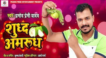 Sudh Amrudh Laukata Lyrics Pramod Premi Yadav