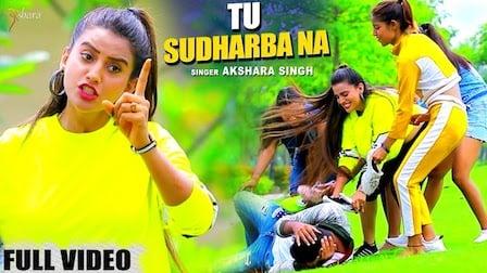 Tu Sudharaba Na Lyrics Akshara Singh