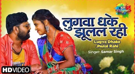 Lugva Dhake Jhulal Rahi Lyrics Samar Singh