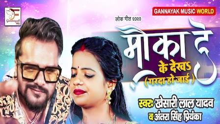 Mauka De Ke Dekha Lyrics Khesari Lal Yadav