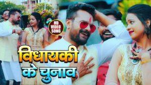 Vidhayaki Ke Chunav Lyrics Khesari Lal Yadav