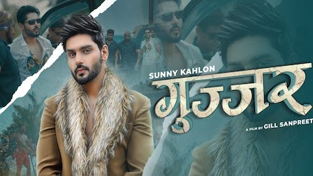 Gujjar Lyrics Sunny Kahlon