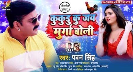 Kukudu Ku Jab Murga Boli Lyrics Pawan Singh