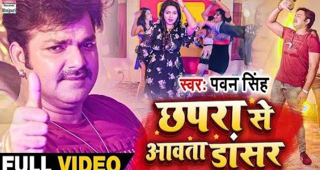 Chhapra Se Aawata Dancer Lyrics Pawan Singh