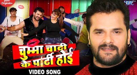 Chumma Chati Ke Party Hoi Lyrics Khesari Lal Yadav