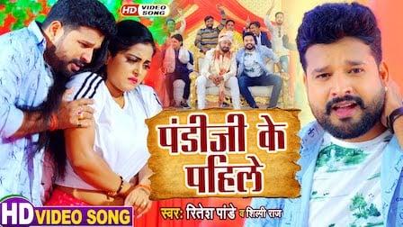 Pandi Ji Ke Pahile Lyrics Ritesh Pandey
