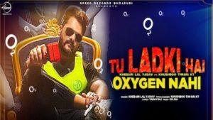 Tu Ladki Hai Oxygen Nahi Lyrics Khesari Lal Yadav