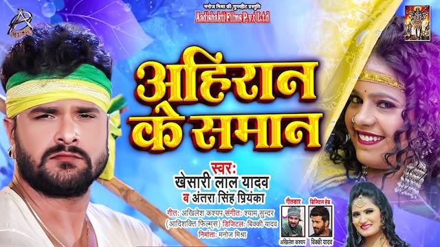Ahiran Ke Saman Lyrics Khesari Lal Yadav