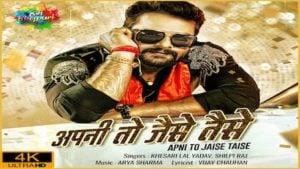 Apni To Jaise Taise Lyrics Khesari Lal Yadav