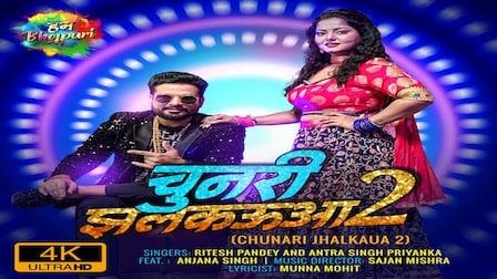 Chunari Jhalkaua 2 Lyrics Ritesh Pandey