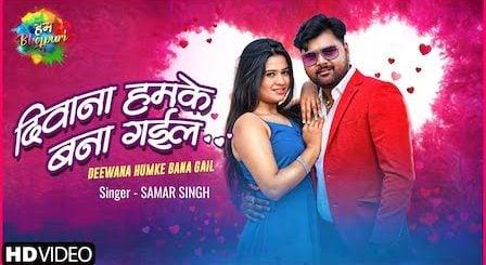 Deewana Humke Bana Gail Lyrics Samar Singh