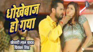 Dhokhebaaz Ho Gaya Lyrics Khesari Lal Yadav