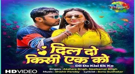 Dil Do Kisi Ek Ko Lyrics Akshara Singh