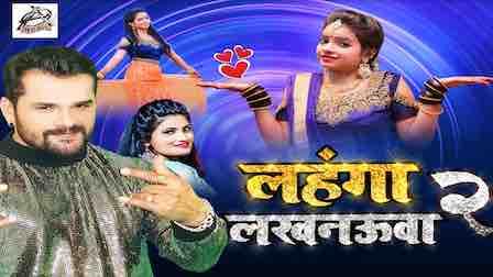 Lahnga Lakhnaua 2 Lyrics Khesari Lal Yadav