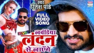 Lavandiya London Se Layenge Lyrics Ritesh Pandey