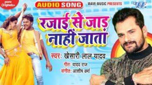 Rajai Se Jad Nahi Jata Lyrics Khesari Lal Yadav