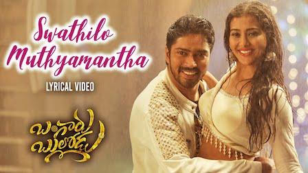 Swathilo Muthyamantha Lyrics Bangaru Bullodu