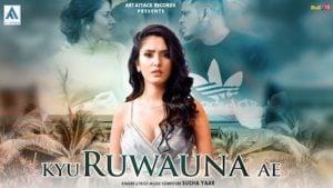 Kyu Ruwauna Ae Lyrics Sucha Yaar