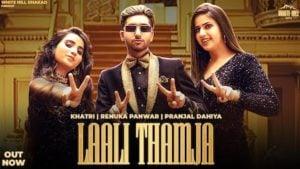 Laali Tham Ja Lyrics Renuka Panwar x Khatri
