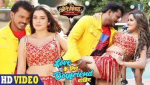 Love Ke Liye Boyfriend Chahiye Lyrics Pramod Premi Yadav