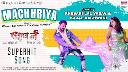 Machhriya Lyrics Khesari​ Lal Yadav