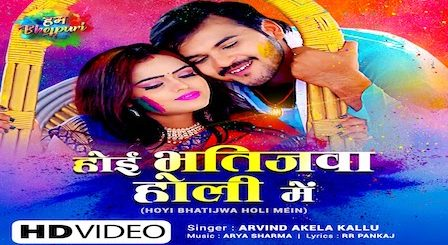 Hoyi Bhatijwa Holi Mein Lyrics Arvind Akela Kallu