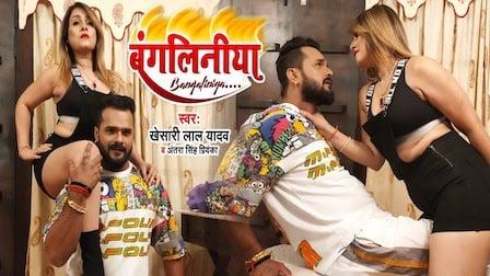 Bangliniya Lyrics Khesari Lal Yadav x Antra Singh Priyanka