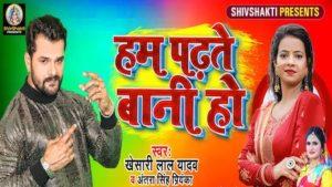 Hum Padhte Bani Ho Lyrics Khesari Lal Yadav