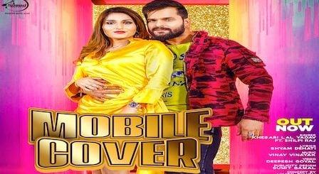 Mobile Cover Lyrics Khesari Lal Yadav
