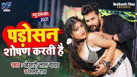 Padosan Shoshan Karti Hai Lyrics Khesari Lal Yadav
