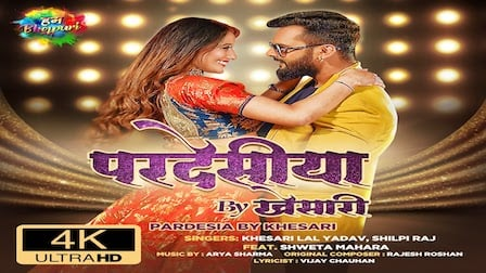 Pardesiya Lyrics Khesari Lal Yadav