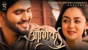 Aashiq Lyrics Arjun