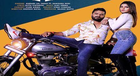 Bandook Lyrics Khesari Lal Yadav