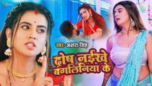 Dosh Naikhe Bangliniya Ke Lyrics Akshara Singh