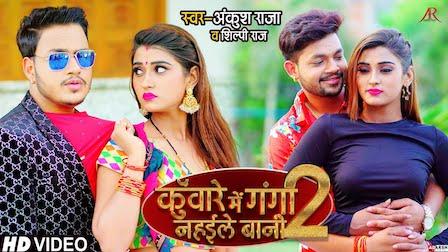 Kuware Me Ganga Nahaile Bani 2 Lyrics Ankush Raja