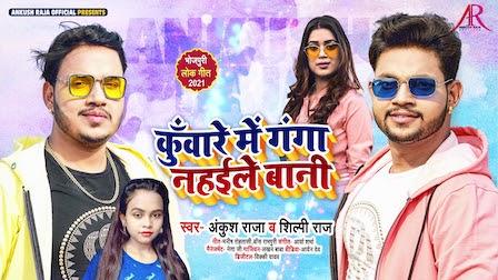 Kuware Me Ganga Nahaile Bani Lyrics Ankush Raja