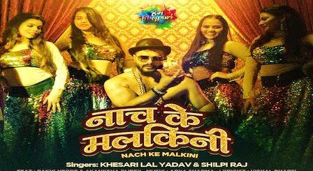 Nach Ke Malkini Lyrics Khesari Lal Yadav