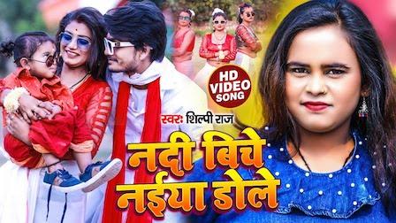Nadi Biche Naiya Dole Lyrics Shilpi Raj