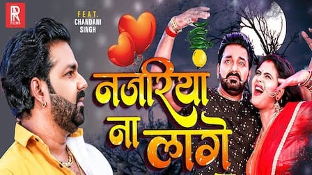 Najariya Na Lage Lyrics Pawan Singh