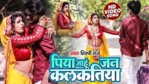 Piya Jahu Jan Kalkatiya Lyrics Shilpi Raj