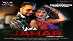 Lagelu Jahar Lyrics Khesari Lal Yadav