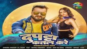 Dupatta Katal Kare Lyrics Khesari Lal Yadav