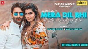 Mera Dil Bhi Kitna Pagal Hai Lyrics Mamta Sharma